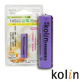 Kolin 歌林 14500鋰電池 KB-SHA06