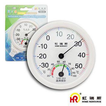 HomeResource虹瑞斯 室內外溫濕度計 THM-002