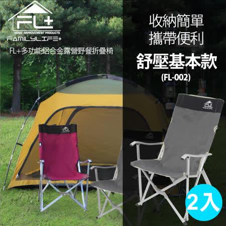 【FL+】多功能鋁合金露營野餐折疊椅-舒壓基本款(FL-002)露營~野餐~釣魚~居家~2入組