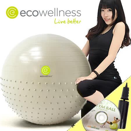 【ecowellness】按摩顆粒防爆30吋韻律球(贈送打氣筒)C010-010T-30 瑜珈球抗力球彈力球.健身球彼拉提斯球復健球體操球大球操