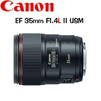 CANON EF 35mm F1.4L II USM 廣角定焦鏡頭 (公司貨)-送KENKO 72mm REAL PRO MC  防潑水多層鍍膜保護鏡