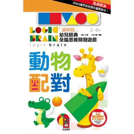 【風車圖書】動物配對 -「邏輯腦」幼兒經典全腦思維開發遊戲 10101136