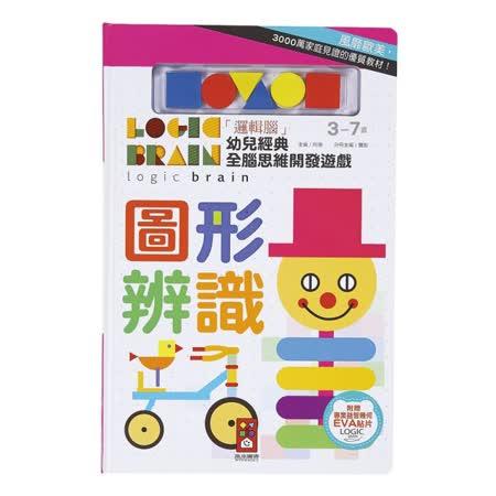【風車圖書】圖形辨識 -「邏輯腦」幼兒經典全腦思維開發遊戲 10101137