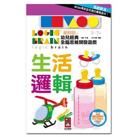 【風車圖書】生活邏輯 -「邏輯腦」幼兒經典全腦思維開發遊戲 10101138