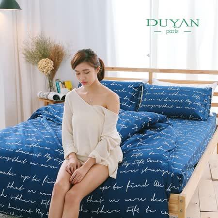 DUYAN《須臾記事》雙人四件式舖棉兩用被床包組