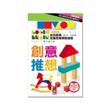 【風車圖書】創意推想 -「邏輯腦」幼兒經典全腦思維開發遊戲 10101140