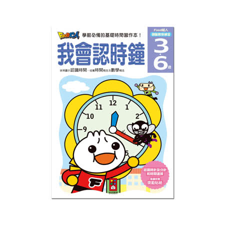 【風車圖書】我會認時鐘 - FOOD超人頭腦開發練習 10101170