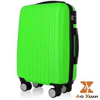 AoXuan 魔幻彩箱系列24吋ABS輕量飛機輪行李箱/旅行箱 -綠色