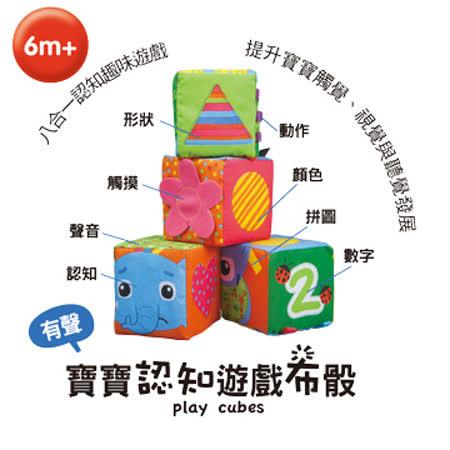 【風車圖書】寶寶認知遊戲布骰 10152450
