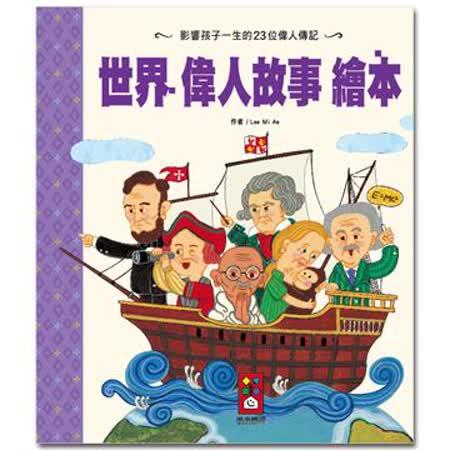 【風車圖書】世界偉人故事繪本 10155270