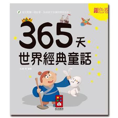 【風車圖書】銀色卷 - 365天世界經典童話 10155616