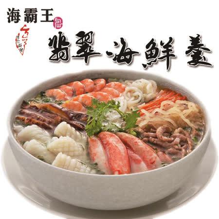【海霸王】翡翠海鮮羹(1500g/盒)