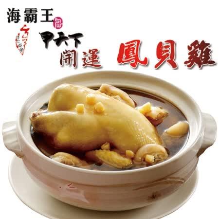 【海霸王】開運鳳貝雞(3200g/盒)