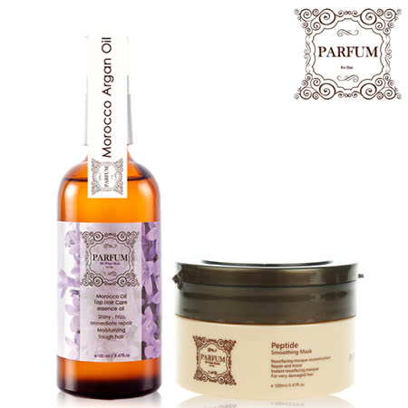 Parfum 巴黎帕芬 名牌香水摩洛哥護髮油100ml(3款可選)+胜肽護髮膜100ml