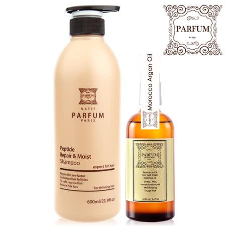 Parfum 巴黎帕芬 名牌香水摩洛哥護髮油100ml(3款可選)+摩洛哥胜肽育髮洗髮精600ml