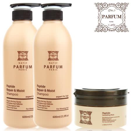 Parfum 巴黎帕芬 摩洛哥胜肽育髮洗髮精600mlX2+護髮膜100ml