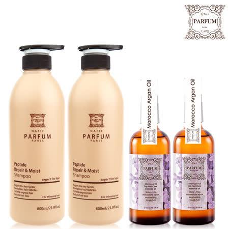 Parfum 巴黎帕芬 摩洛哥月太育髮洗髮精X2+名牌香水摩洛哥護髮油100mlX2(3款可選)