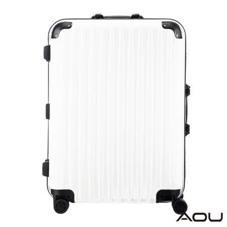 AOU微笑旅行 29吋 TSA鋁框鎖PC鏡面行李箱 專利雙跑車輪(純潔白)99-048A
