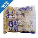 台灣北港頂級墨魚八爪魚丸300G/包