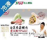 冰冰好料理白菜香菇豬肉霸王餃960G