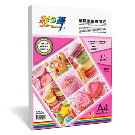 【彩之舞】HY-A20 優質噴墨專用紙/防水噴墨用紙 (A4)