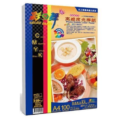 【彩之舞】HY-A103 高感度光澤紙-雙面銅版 (A4)