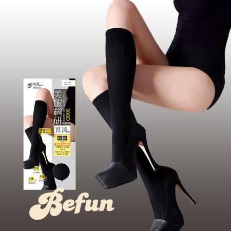 【 BeFun 內著專科 】DP-HK353 美腿直流中統襪 3in1鑽石壓力按摩點 美腿科研 300D按摩