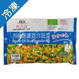 非凡比有機速凍混合蔬菜活力四色250g/包