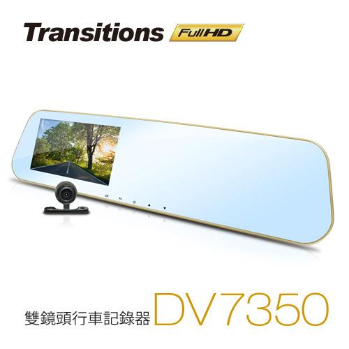 全視線 DV7350 前行車紀錄器 團購後雙鏡頭 Full HD 1080P 後視鏡型行車記錄器(送16G TF卡)
