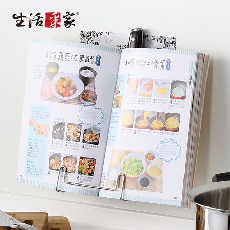 【生活采家】樂貼系列台灣製304不鏽鋼廚房用刀具食譜架#27196