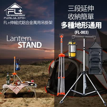 【FL+】伸縮式鋁合金萬用吊掛架(FL-003)雙掛鉤~燈架~營燈架~露營~碗籃架~三角燈架~營柱