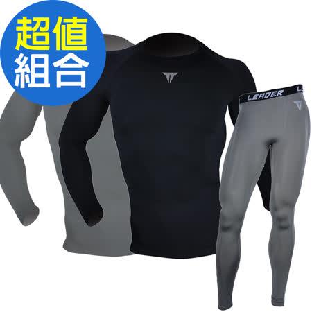 【LEADER】Muscle Support冬季刷毛專業運動緊身長褲+緊身衣(超值組合)