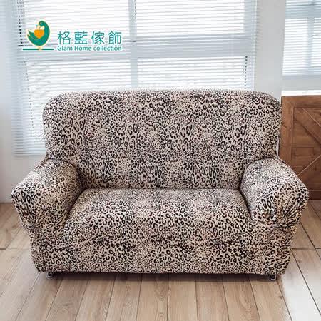 【格藍】叢林時尚涼感彈性沙發套1+2+3人座(豹紋)