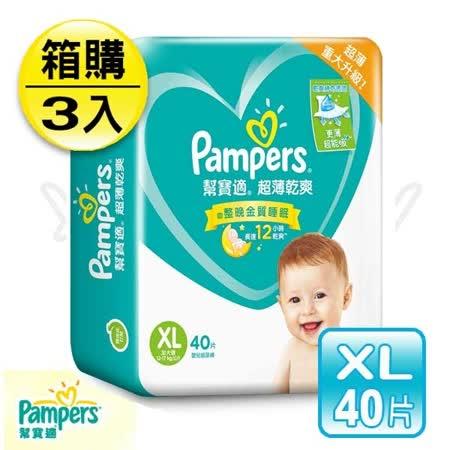 幫寶適 Pampers 超薄乾爽嬰兒紙尿褲 XL (42片x4包)