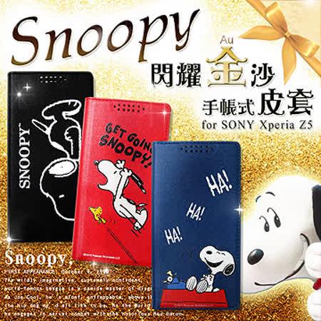 史努比SNOOPY授權正版 Sony Xperia Z5 5.2吋 金沙皮革手帳式磁力支架皮套