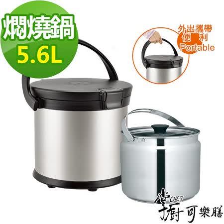 【網購】gohappy快樂購掌廚可樂膳 雙層真空燜燒提鍋5.6L評價如何大 遠 百 幾 點 開門