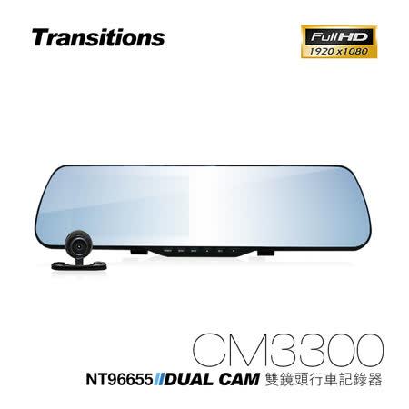 全視線 CM3300行車紀錄器 app 96655 1080P 後視鏡高畫質前後雙鏡頭行車記錄器 (加16G TF卡)