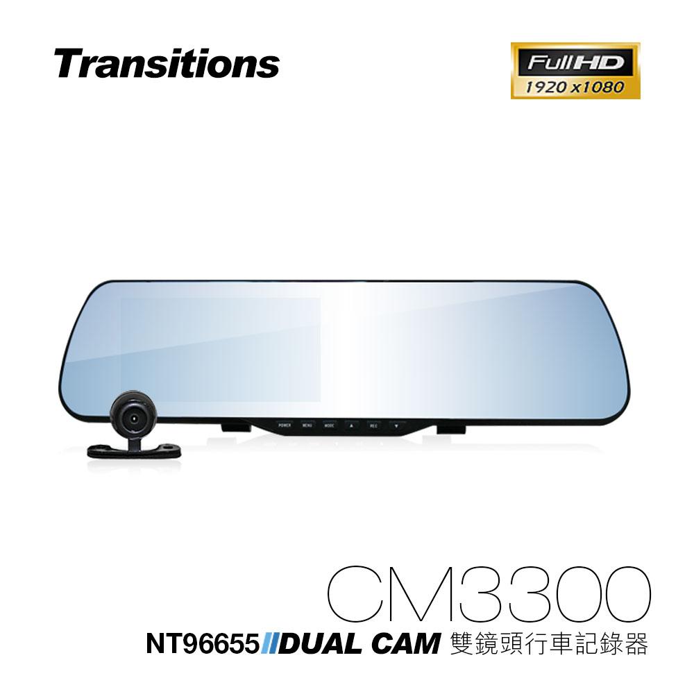 全視線 CM3300 96655 汽車黑盒子1080P 後視鏡高畫質前後雙鏡頭行車記錄器 (加16G TF卡)