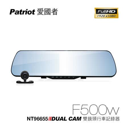 愛國者 F500w g sensor 行車記錄器96655 1080P 後視鏡高畫質前後雙鏡頭行車記錄器 (加16G TF卡)