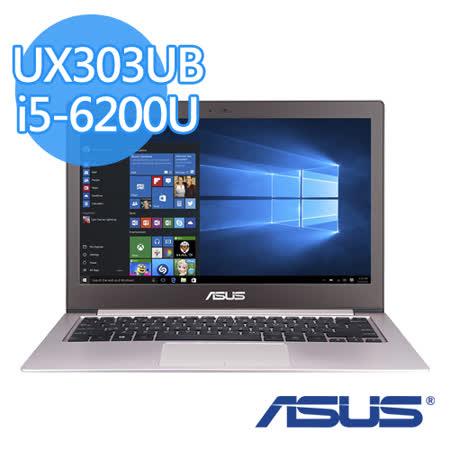 【福利品】ASUS 華碩 UX303UB 13.3吋FHD i5-6200U NV940 2G獨顯 W10 輕薄效能筆電(玫瑰金)