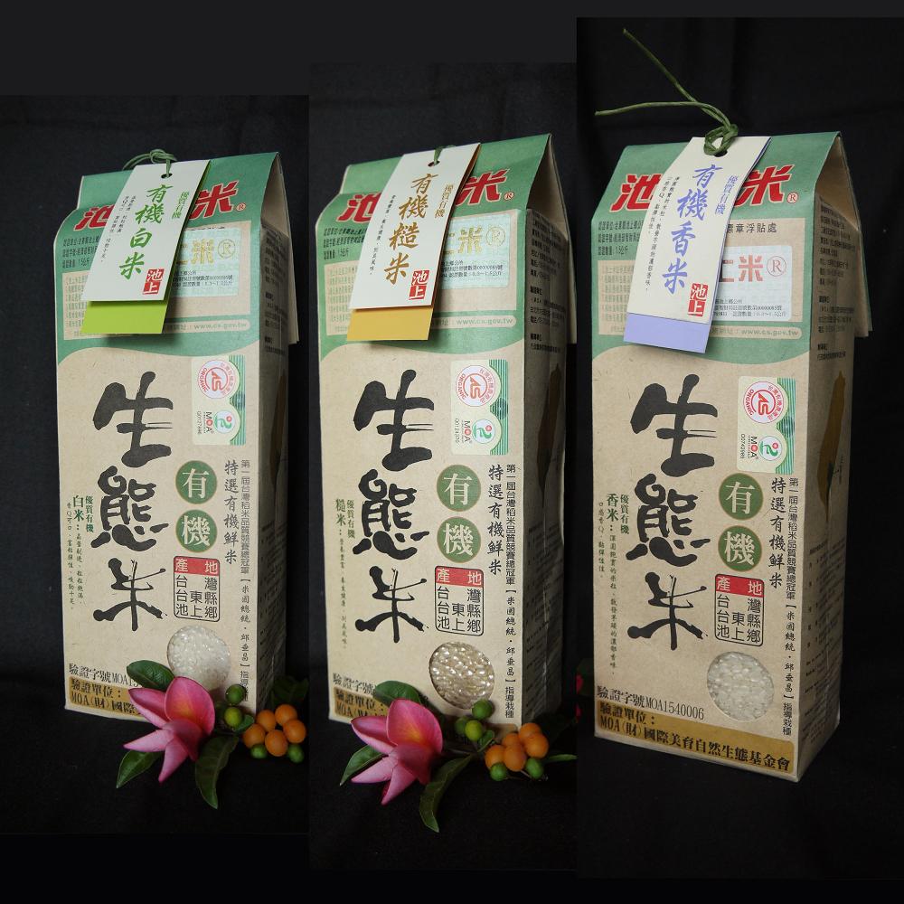 陳協和碾米工廠:1.5公斤*3包任選(有機白米+有機香米+有機糙米)