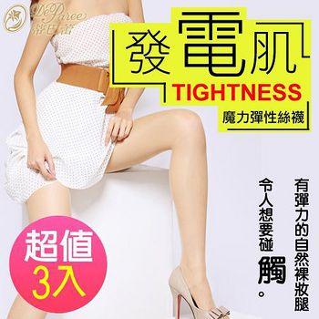 蒂巴蕾 Deparee 發電肌TIGHTNESS魔力彈性絲襪3入組 自然膚/顯瘦黑/鐵灰色