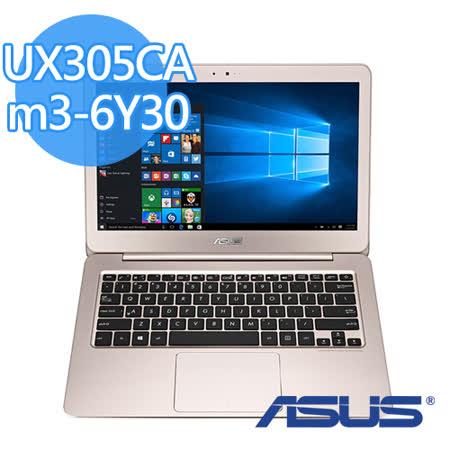 ASUS 華碩 UX305CA 13.3吋 m3-6Y30 256GSSD W10 輕薄效能筆電(密粉金)-【送華碩外接DVD燒錄機+USB散熱墊+滑鼠墊】