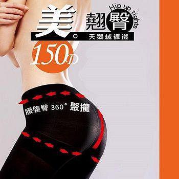 蒂巴蕾Deparee 美。翹臀 腰腹臀360。聚攏150D 天鵝絨褲襪 顯瘦黑/鐵灰