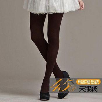 蒂巴蕾Deparee 純粹暖。Warm 45D天鵝絨褲襪 顯瘦黑/鐵灰/摩卡咖