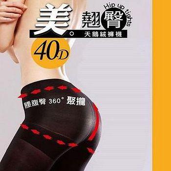 蒂巴蕾Deparee 美。翹臀 腰腹臀360。聚攏40D 天鵝絨褲襪 顯瘦黑/鐵灰