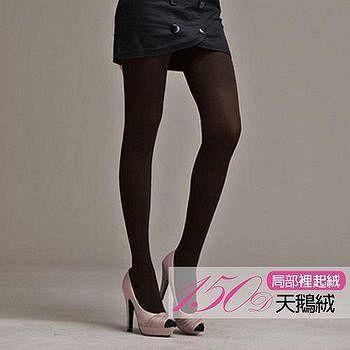 蒂巴蕾Deparee 純粹暖。Warm 150D天鵝絨褲襪 摩卡咖/顯瘦黑