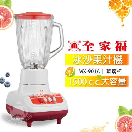 【全家福】1500cc生機食品冰沙果汁機(MX-901A)