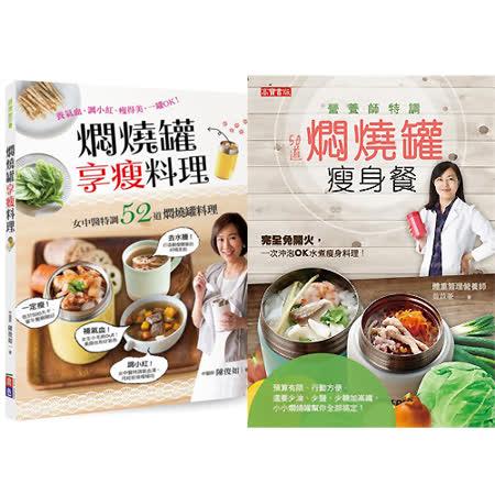 燜燒罐享瘦料理+營養師特調!50道燜燒罐瘦身餐(2書合售)