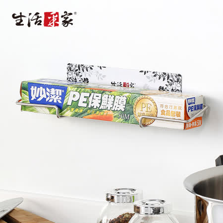 【生活采家】樂貼系列台灣製304不鏽鋼廚房用保鮮膜架#27213